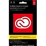 Adobe Creative Cloud(アドビ クリエイティブ クラウド) コンプリート|学生・教職員個人版|12か月版|パッケージコード版