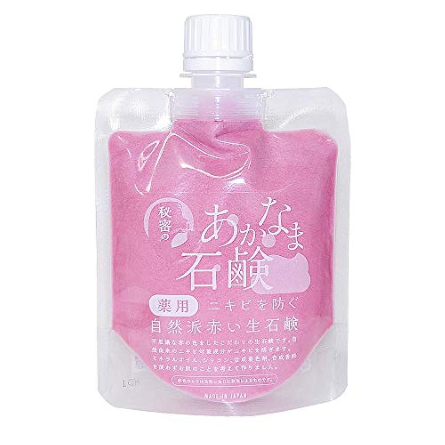 【医薬部外品】秘密のあかなま石鹸 大人にきび洗顔料 120g 生石鹸 合成着色料不使用 大人 ニキビ 女子 ニキビケア
