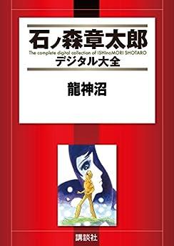 [石ノ森章太郎]の龍神沼 (石ノ森章太郎デジタル大全)