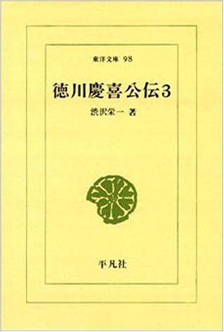 徳川慶喜公伝 (3) (東洋文庫 (98))