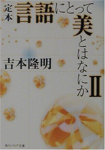 定本 言語にとって美とはなにか〈2〉 (角川ソフィア文庫)の詳細を見る