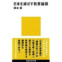 日本を滅ぼす教育論議 (講談社現代新書)