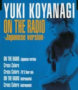 ON THE RADIO<日本語ヴァージョン>