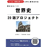 YouTubeで授業を受ける  書き込みノート 世界史20話プロジェクト