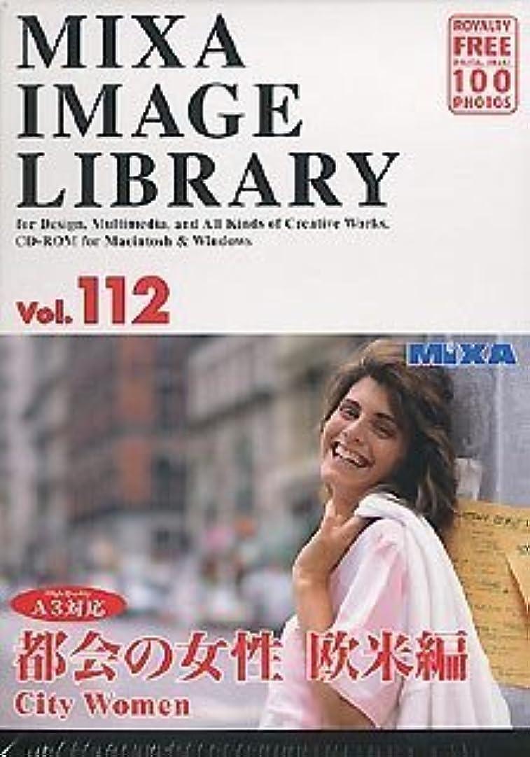 ジム歯科の悪魔MIXA IMAGE LIBRARY Vol.112 都会の女性 欧米編