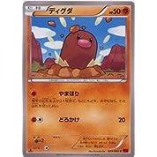 ポケモンカードゲーム XY[コレクションY] ディグダ(たね) 029/060 XY1