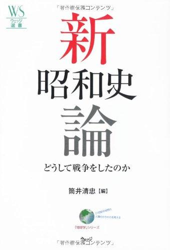 新昭和史論―どうして戦争をしたのか (ウェッジ選書)の詳細を見る