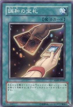 遊戯王 ABPF-JP045-SR 《調和の宝札》 Super