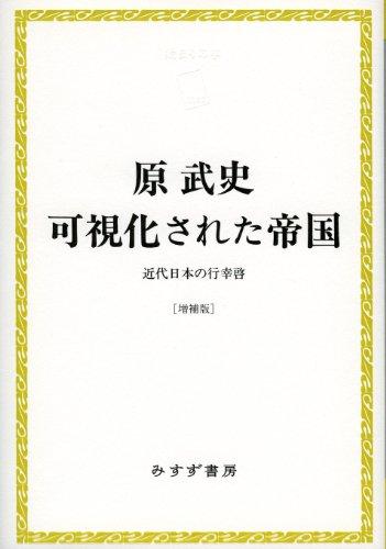 可視化された帝国[増補版]―― 近代日本の行幸啓 (始まりの本)