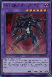 M・HERO ダーク・ロウ 【SR】 SD27-JP044-SR ≪遊戯王カード≫[HERO's STRIKE]