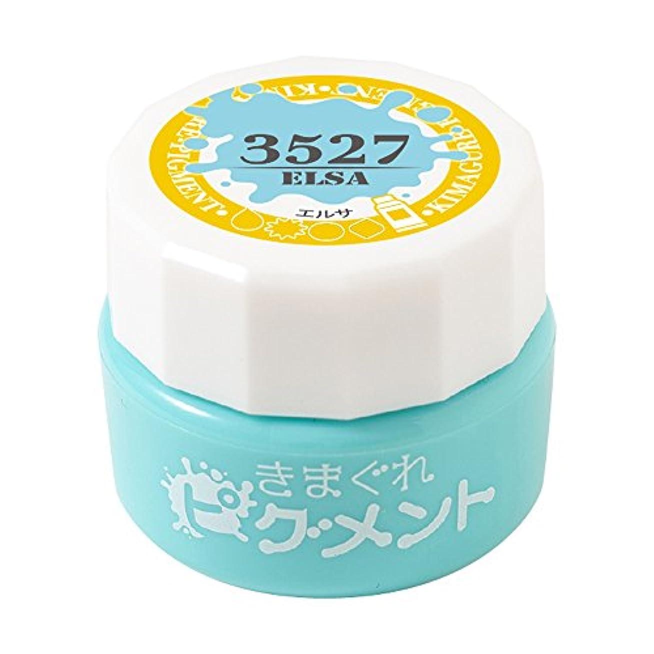 ささいなペン圧縮するBettygel きまぐれピグメント エルサ QYJ-3527 4g UV/LED対応