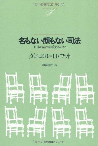 名もない顔もない司法―日本の裁判は変わるのか (NTT出版ライブラリーレゾナント)の詳細を見る