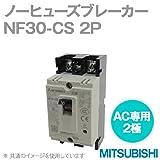 三菱電機 NF30-CS 2P 15A (ノーヒューズブレーカー) (2極) (AC) NN
