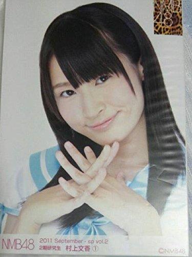 村上文香 2011 September 個別生写真 NMB48 個人 公式