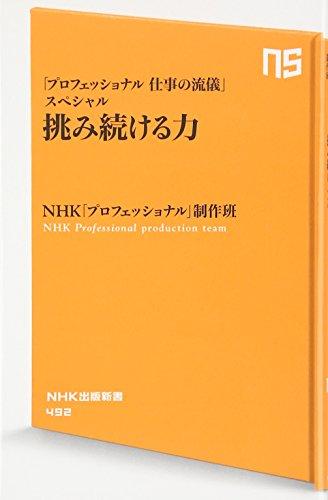 「プロフェッショナル 仕事の流儀」スペシャル 挑み続ける力 (NHK出版新書)の詳細を見る