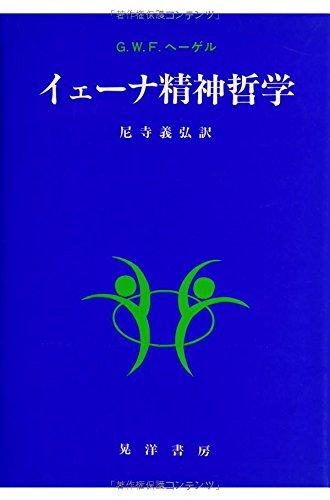 イェーナ精神哲学 (阪南大学翻訳叢書)