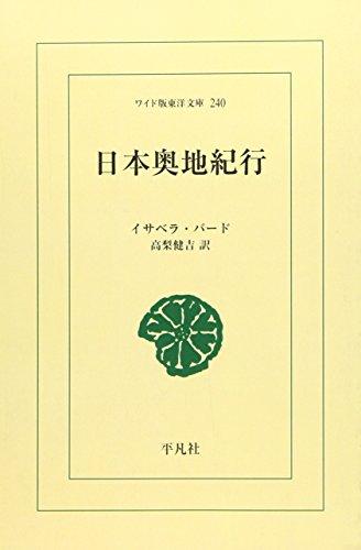 日本奥地紀行 (ワイド版東洋文庫 (240))