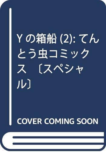 Yの箱船(2): てんとう虫コミックス〔スペシャル〕