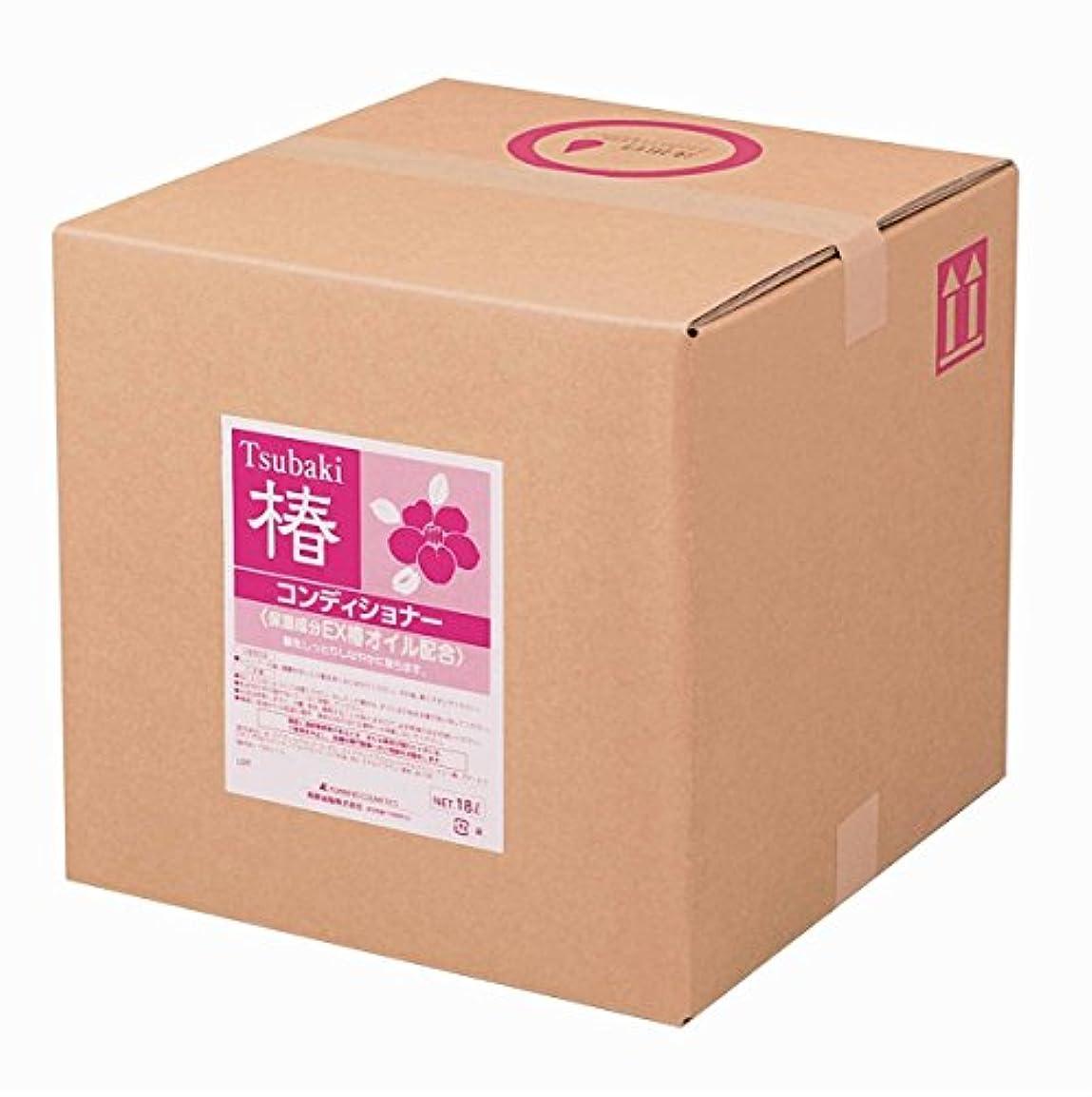 名前まっすぐにする君主制熊野油脂 業務用 椿 コンディショナー 18L
