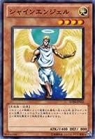 遊戯王カード シャインエンジェル SD20-JP015N