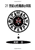 21世紀の性魔術の実践 (MyISBN - デザインエッグ社)