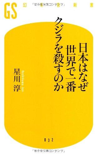 日本はなぜ世界で一番クジラを殺すのか (幻冬舎新書)の詳細を見る