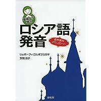 基礎から学ぶロシア語発音