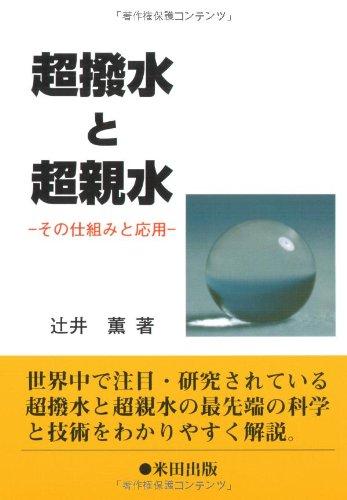 超撥水と超親水