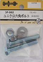 ビーバー(BEAVER) ユニクロ六角ボルト 8×50mm 3F062