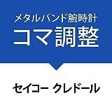 コマ詰めサービス金属ベルト[セイコー クレドール]SEIKO CREDOR