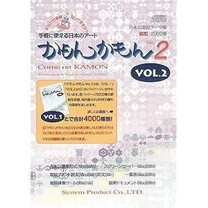 かもんかもん Ver.2 Vol.2