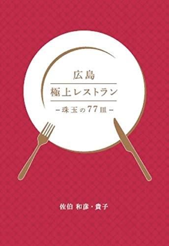 広島極上レストラン~珠玉の77皿~