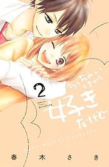 ちっちゃいときから好きだけど(2) (別冊フレンドコミックス)