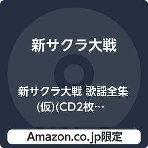 【Amazon.co.jp限定】新サクラ大戦 歌謡全集(仮)(CD2枚組)(デカジャケット付き)