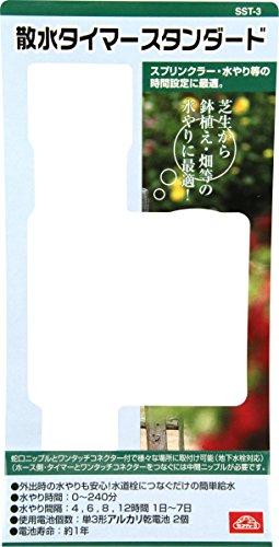 セフティー3 散水タイマー 電池式 芝生・鉢植え・畑用 スタンダード SST-3 3枚目のサムネイル