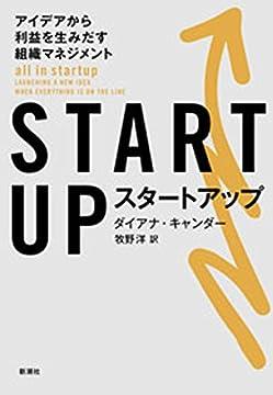STARTUP―アイデアから利益を生みだす組織マネジメント―の書影
