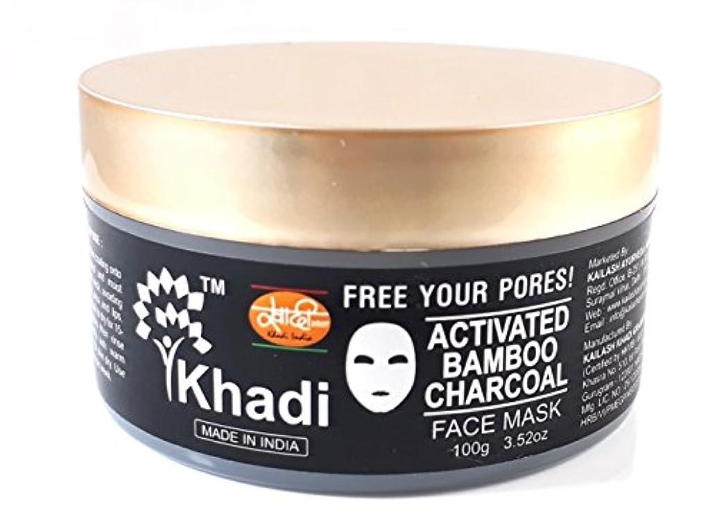 振る舞う胚芽信号khadi activated Bamboo Charcoal face mask 100gm black face mask clear skin