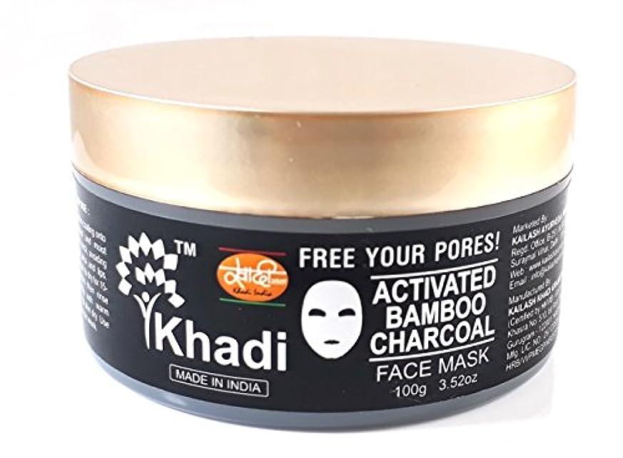 熟読する豚なしでkhadi activated Bamboo Charcoal face mask 100gm black face mask clear skin