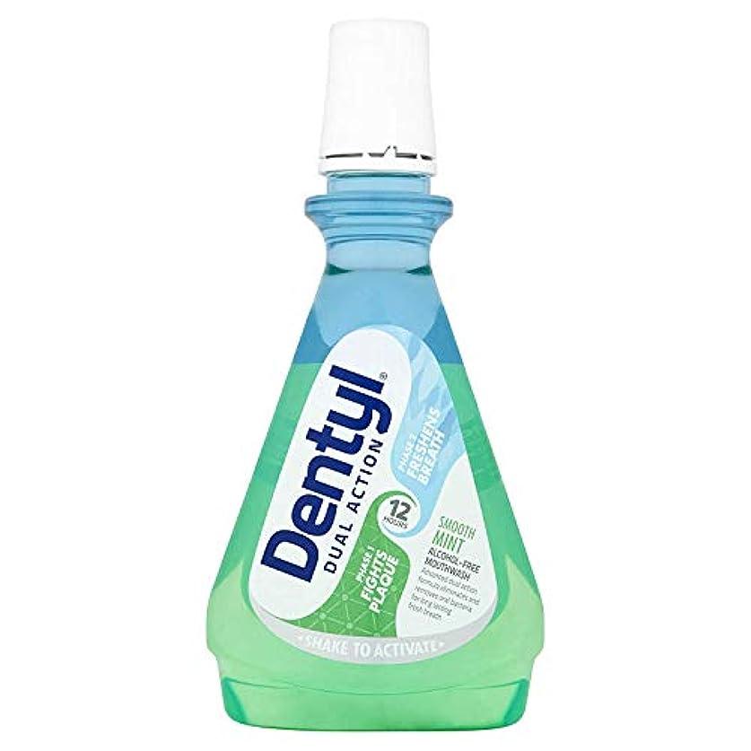 すり波注意Dentyl Smooth Mint Mouthwash 500ml by Dentyl Ph
