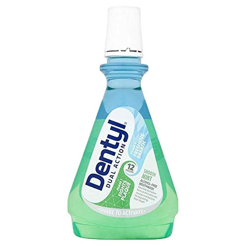 遅れインポートチェスDentyl Smooth Mint Mouthwash 500ml by Dentyl Ph