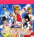 美少女戦士セーラームーン (まるごとシールブック)