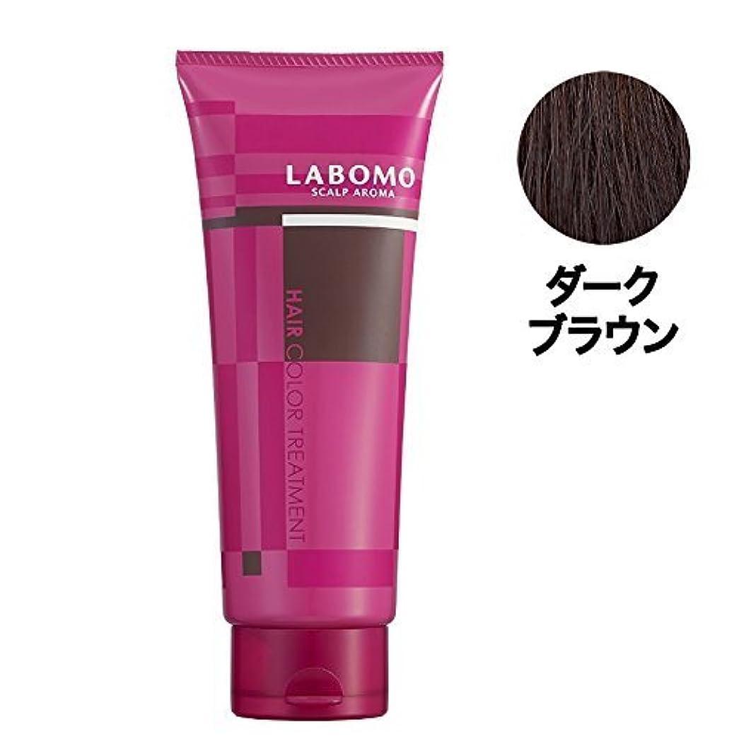 気分が悪い島豆LABOMO(ラボモ)カラートリートメント (ダークブラウン)