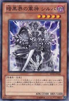 遊戯王/第7期/SD21-JP010 暗黒界の軍神 シルバ