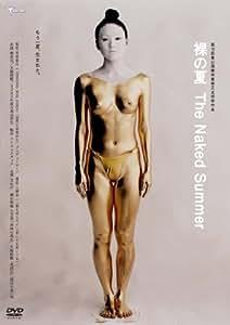 裸の夏 The Naked Summer [DVD]