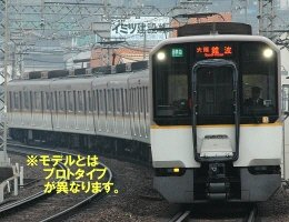 Nゲージ 4122 近鉄5820系 L/Cカー6輌 (塗装済完成品)