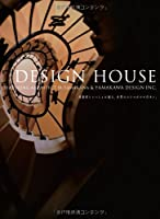 DESIGN HOUSE 建築家といっしょに創る、世界にひとつだけの住まい。
