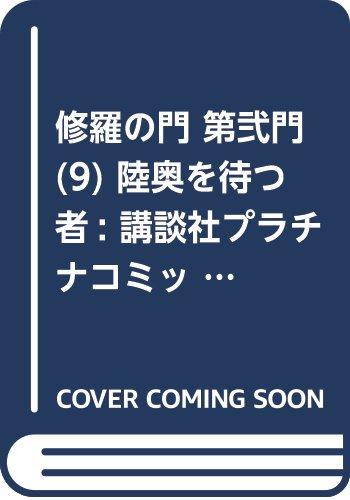 修羅の門 第弐門(9) 陸奥を待つ者: 講談社プラチナコミックス