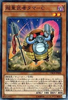 遊戯王OCG 超重武者タマ-C スーパーレア CROS-JP008-SR