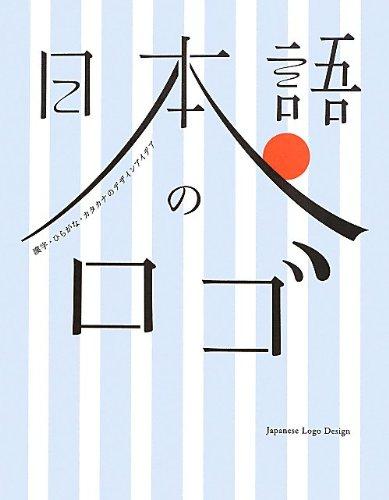 日本語のロゴ  漢字・ひらがな・カタカナのデザインアイデアの詳細を見る