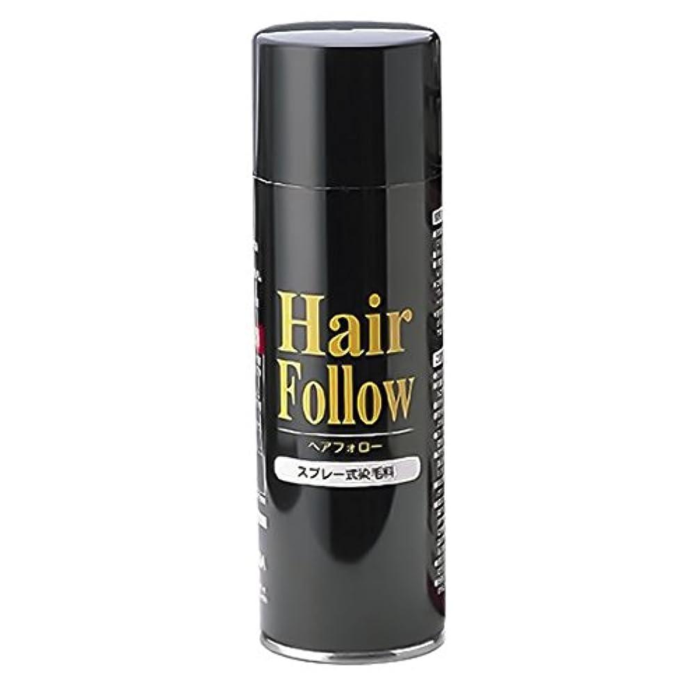 リンケージ聖職者空薄毛スプレー ヘアフォロー HairFollow ブラック 150g